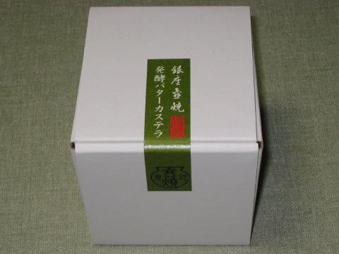 20091014文明堂3.jpg